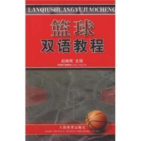 篮球双语教程