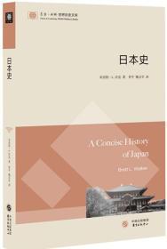 东方·剑桥世界历史文库:日本史