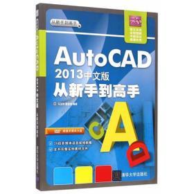 AutoCAD 2013中文版從新手到高手