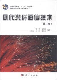 现代光纤通信技术(第二版)
