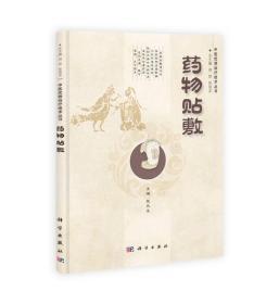 中医优势治疗技术丛书:药物贴敷G