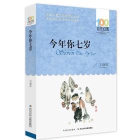百年百部中国儿童文学经典书系:今年你七岁