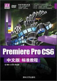 清华电脑学堂:Premiere Pro CS6中文版标准教程