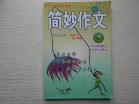 简妙作文 中学适读7-8
