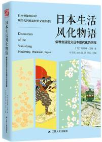 日本生活风化物语:俗世生活定义日本现代化的历程(精装版)