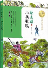 新书--暖心美读书·名师导读美绘版:小兵张嘎