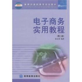 教育部高职高专规划教材:电子商务实用教程(第2版)