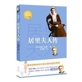 居里夫人传(教育部新编语文教材指定阅读书系)