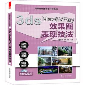 3ds Max&Vray效果图表现技法 张传记