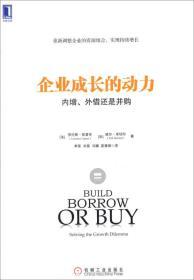 企业成长的动力:内增、外借还是并购