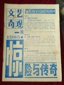 文艺奇观  1985年 创刊号