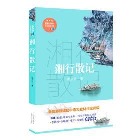 湘行散记(教育部新编语文教材指定阅读书系)
