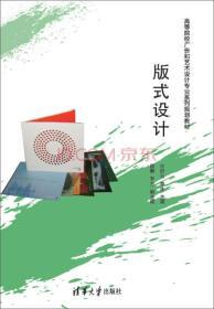 版式设计/高等院校广告和艺术设计专业系列规划教材
