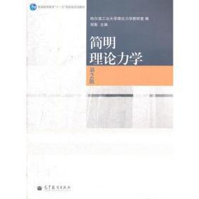 简明理论力学 哈尔滨工业大学理论力学教研室 编,程靳 主编