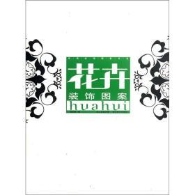实用装饰图案书系花卉装饰图案 湖北美术出版社 9787539450346