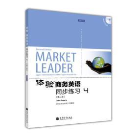 体验商务英语同步练习 第二版 4