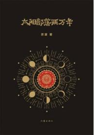 太阳部落两万年,全新,签名本G
