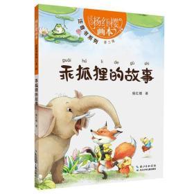 杨红樱画本.注音书系列第三辑:乖狐狸的故事