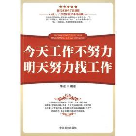 满29包邮 今天工作不努力 明天努力找工作 华业著 中国商业出版社