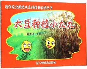 现代农业新技术系列科普动漫丛书:大豆种植小九九