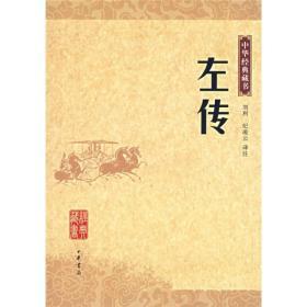 左传:中华经典藏书