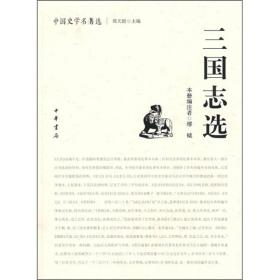 三国志选:中国史学名著选