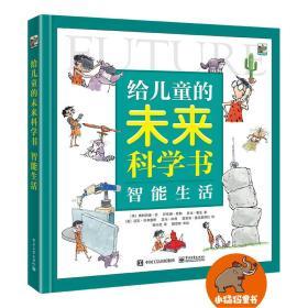 给儿童的未来科学书 智能生活