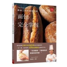 藤森二郎的美味手册:面包完全掌握