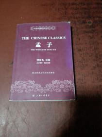 中国汉籍经典英译名著:孟子