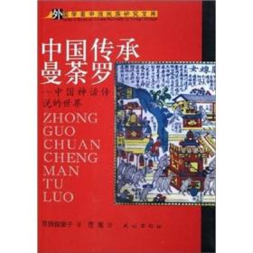 中国传承曼荼罗:中国神话传说的世界