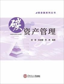 碳资产管理/碳金融系列丛书