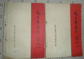 毛主席著作教学参考资料 上下两册