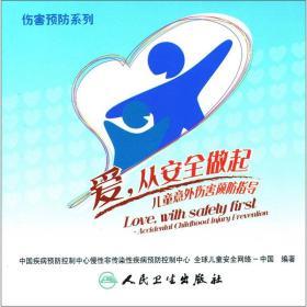 爱从安全做起(儿童意外伤害预防指导)/伤害预防系列