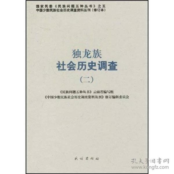 独龙族社会历史调查2