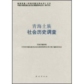 青海土族社会历史调查