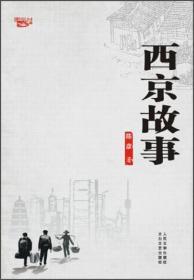 当天发货,秒回复咨询装台 西京故事/陈彦作品 作家出版社如图片不符的请以标题和isbn为准。