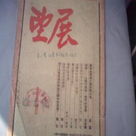 展望 1951年 第七卷 1 上海