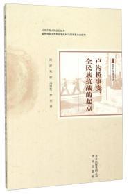 卢沟桥事变--全民族抗战的起点(北平抗战实录)