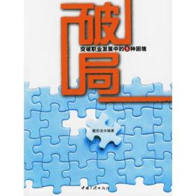 破局 突破职业发展中的5种困境 戴伯龙 中国三峡出版社 9787802231467