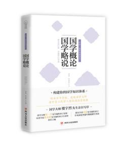 国学概论国学略说/认知国学经典书系