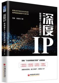 深度IP:管理者个人品牌养成记(未开封)