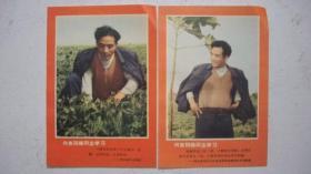 1966年人民美术出版社出版发行《向焦裕禄同志学习》小画片2张(一版一印)