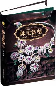 珠宝赏鉴-奢侈品私享家