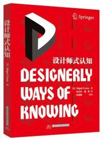 设计师式认知