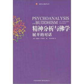 精神分析与佛学:展开的对话