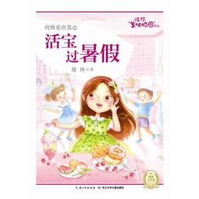 徐玲美味校园系列:向快乐出发之活宝过暑假