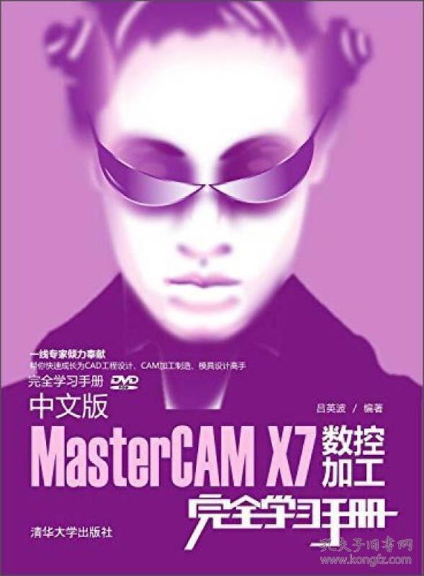 完全学习手册:中文版MasterCAM X7数控加工