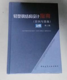 轻型钢结构设计指南 实例与图集 第二版