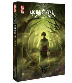 巫師的傳人/兒童文學 金牌作家書系