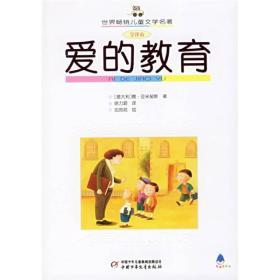 世界畅销儿童文学名著  爱的教育